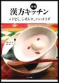 新版 漢方キッチン ムリなく、しぜんに、いいカラダ