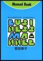 マニュアルブック・ビジネスマナー