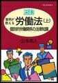 6訂 事例が教える労働法(上) 個別的労働関係の法律知識