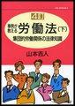 4訂 事例が教える労働法(下) 集団的労働関係の法律知識
