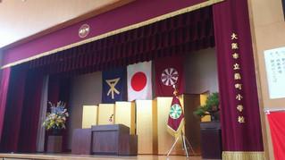大阪市立扇町小学校入学式に参列