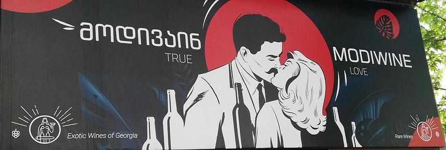 Modi Wine в Тбилиси   Адмирал+