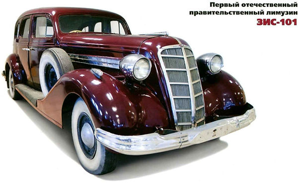 Советские лимузины   USSR Limousines   Rock Auto Club
