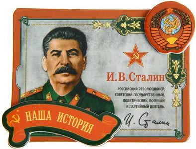 Музей И. В. Сталина | Адмирал+