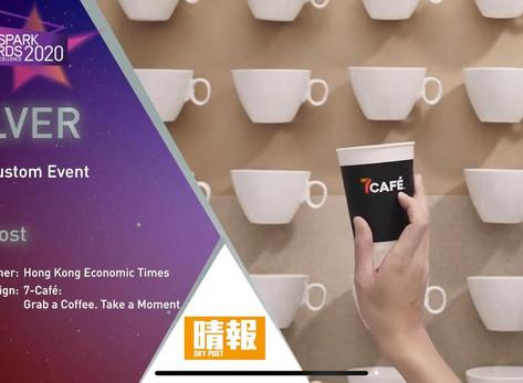 🤣🤣🤣恭喜晴報 Sky Post同 7-Eleven Hong Kong獲得 The Spark Awards 2020既5個獎