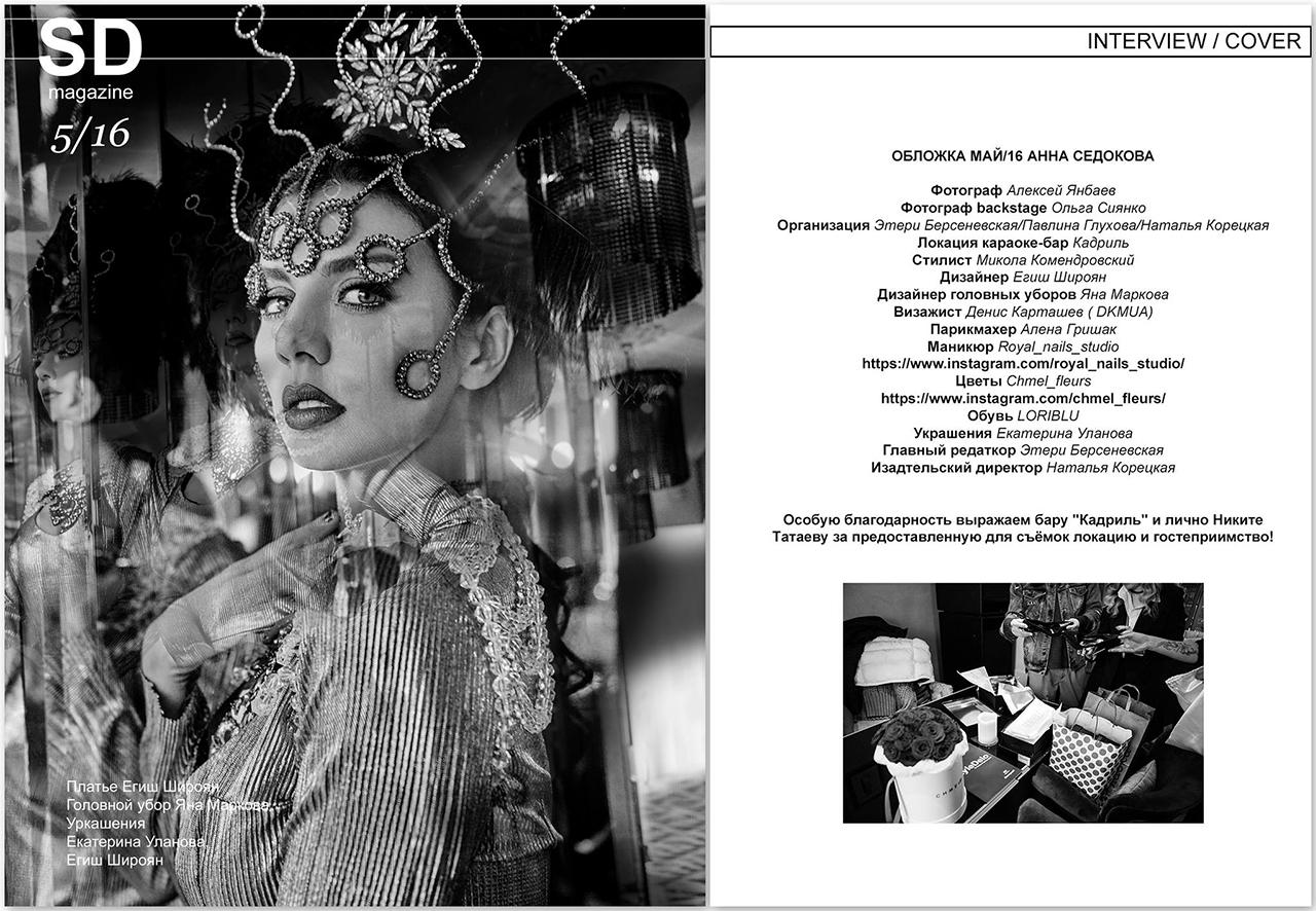 StyleDelo Magazine