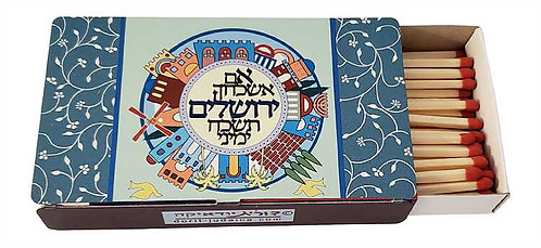 מעמד גפרורים גדול - ירושלים
