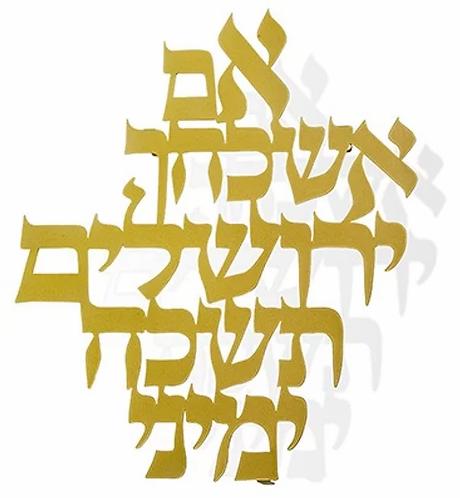 אם אשכחך ירושלים זהב גדול