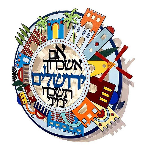 אם אשכחך ירושלים צבעוני