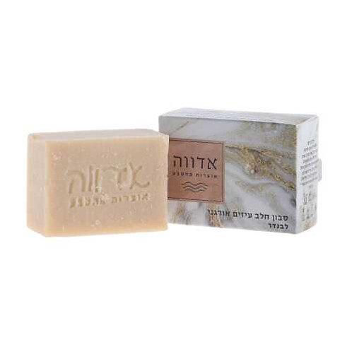 סבון טיפולי - סבון חלב עיזים אורגני, לבנדר
