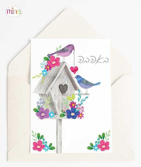 כרטיס ברכה - באהבה