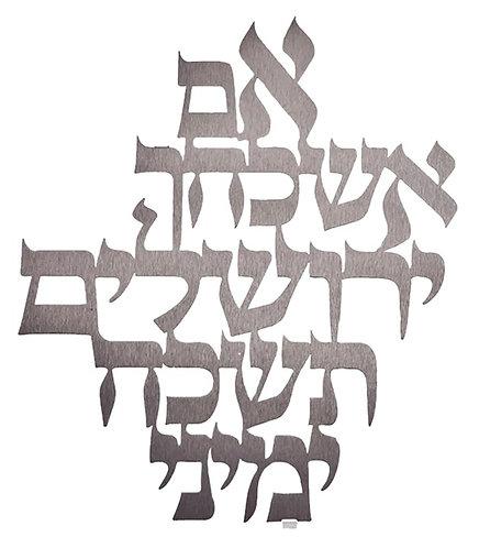 אם אשכחך ירושלים גדול