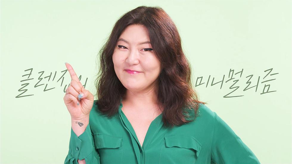 GREEN CLEAN x HAN HYE YEON