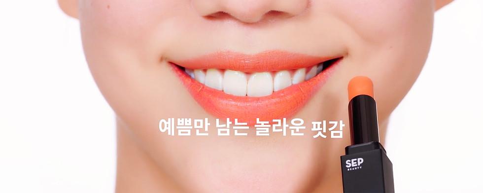 sep_lipstick