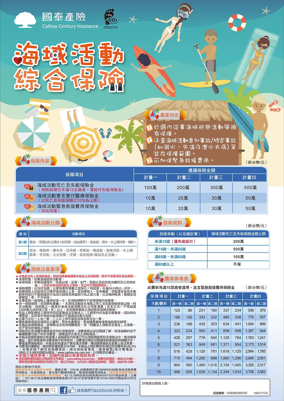 國泰產物_海域活動綜合保險DM.png
