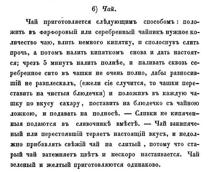 чай Игнатий Радецкий