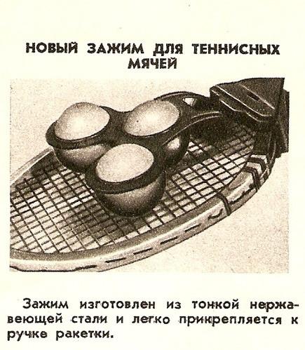 """Журнал """"Новые товары"""", № 3/1957."""