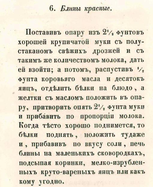 Русские блины. Старинные рецепты и рекомендации