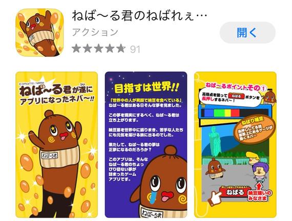 ねば~る君スマホアプリ