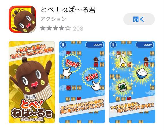 ねば~る君のスマホアプリ
