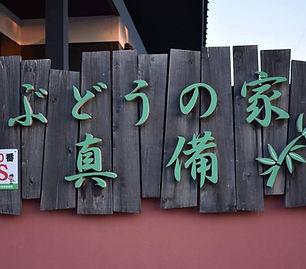 4-11_ぶどうの家.jpg