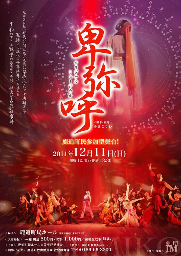 201112_himiko_shikaoi.jpg