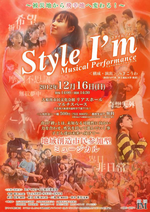 201212_style_ohfunato.jpg