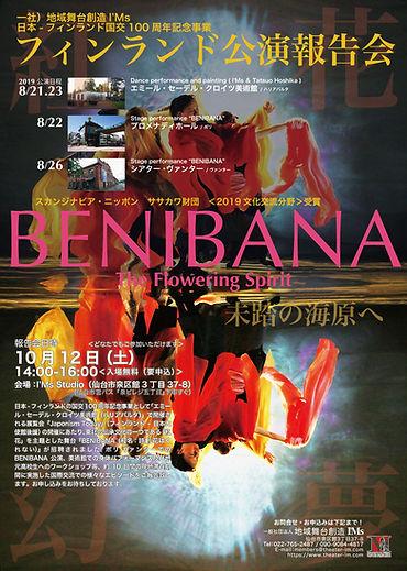 2019BENIBANA_報告会_OL_0917_アートボード 1.jpg