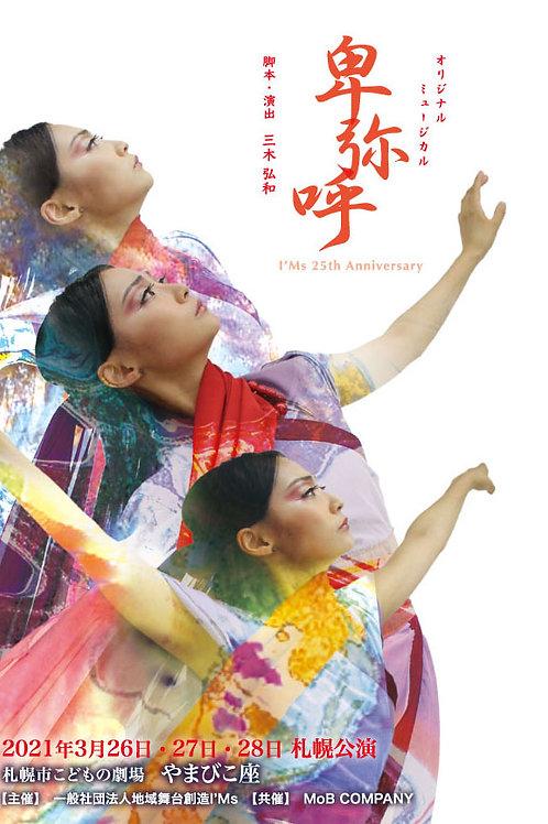 I'Ms 25周年記念『オリジナルミュージカル卑弥呼』札幌 公演