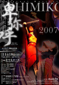 200711_himiko_sapporo.jpg