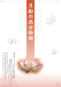 201411_tsukifune_sendai.jpg