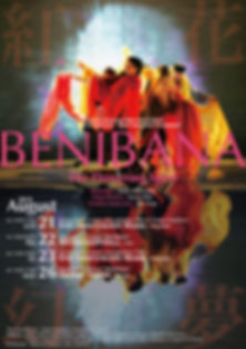 2019BENIBANA_表_0801.jpg