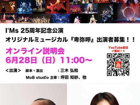 【オンライン説明会開催】I'Ms 25周年記念公演/オリジナルミュージカル『卑弥呼』出演者募集!!