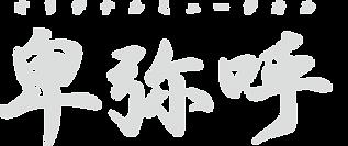 卑弥呼_yoko3.png