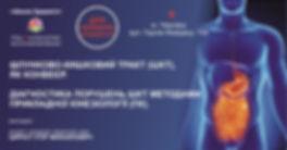 диагностика нарушений желудочно-кишечного тракта методами прикладной кинезиологии