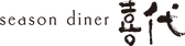 seasondiner_kiyo_logo.png