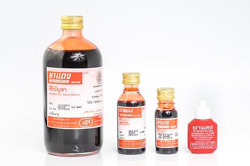 ยาแดง/Merbromin Solution/红汞液