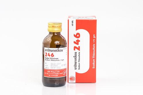 ยารักษาเกลื้อน 246/Sodium Thiosuldate/硫代硫酸钠