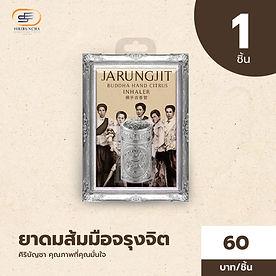 Product shop-Jarungjit.jpg