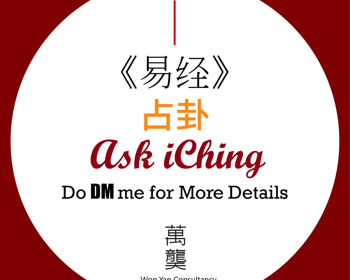 Ask IChing.png