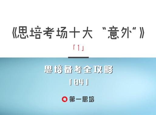 """《思培考场十大""""意外""""》(1)"""