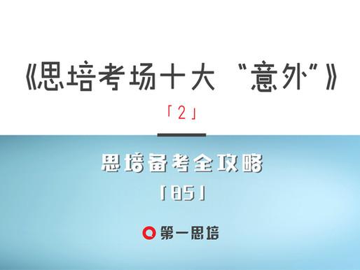 """《思培考试十大""""意外""""》(2)"""