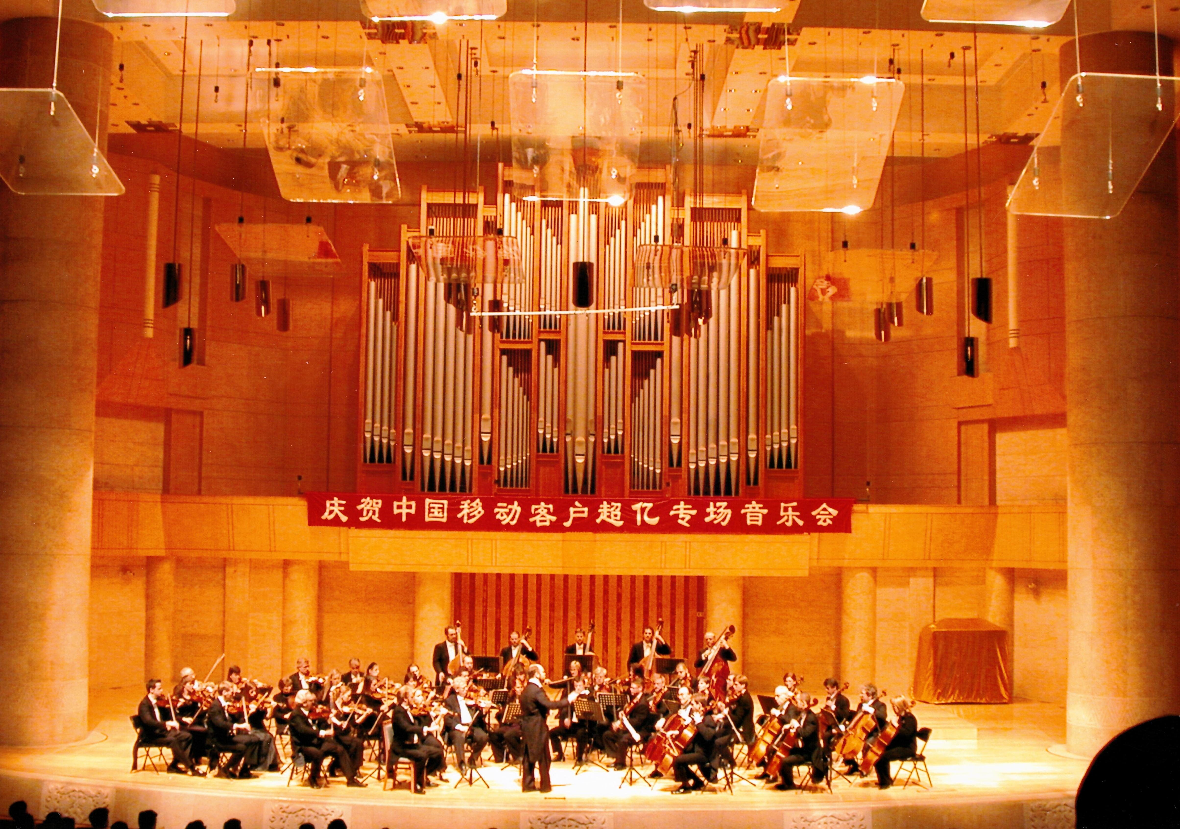 Beijing Forbidden City concert hall 2001