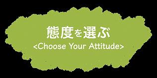 態度を選ぶ.png