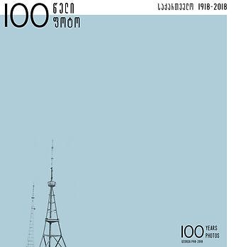 100-წელი_100-ფოტო.jpg