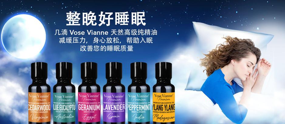 来自世界各地最好的纯天然精油 - 缓解压力帮助睡眠 Vose Vianne 高级精油