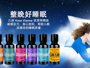 来自世界各地最好的纯天然精油 - 缓解压力帮助睡眠 Vose Vianne 优质纯精油