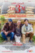 3M movie Poster Fr.jpg