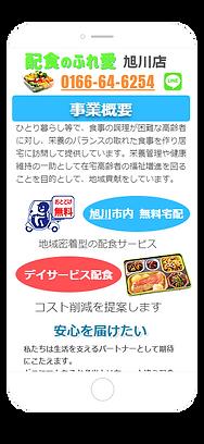 旭川店-min.png