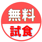 無料試食〇-min.png